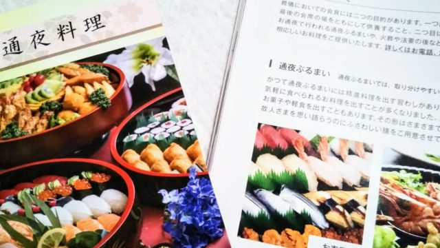 家族葬の食事 パンフレット画像