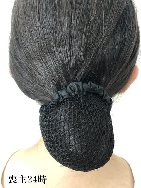 お団子髪型 ネット使用時